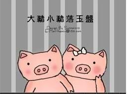大猪小猪落玉盘 聊天灌水旧贴收藏区